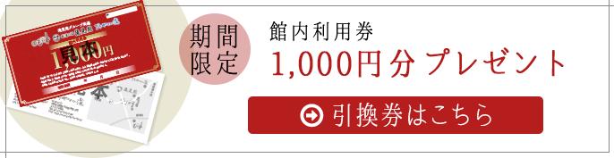 期間限定 - 館内利用1000円分プレゼント